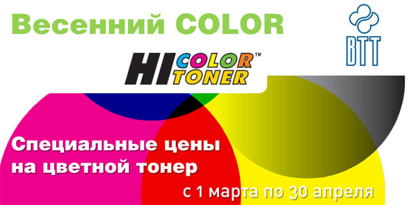 Акция---Весенний-Color-от-Hi-Color-Toner-h.jpg